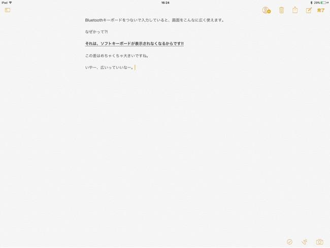 画面のキーボードが消えて画面が広くなった!