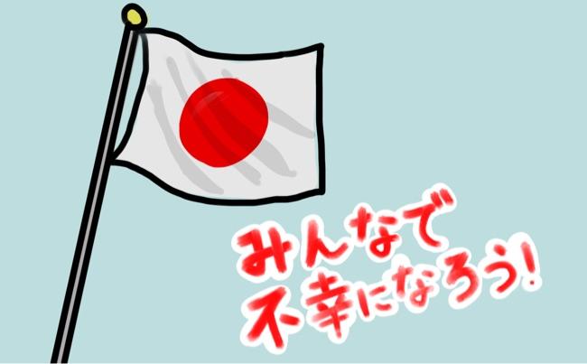 日本のみんなで不幸になろう!キャンペーン