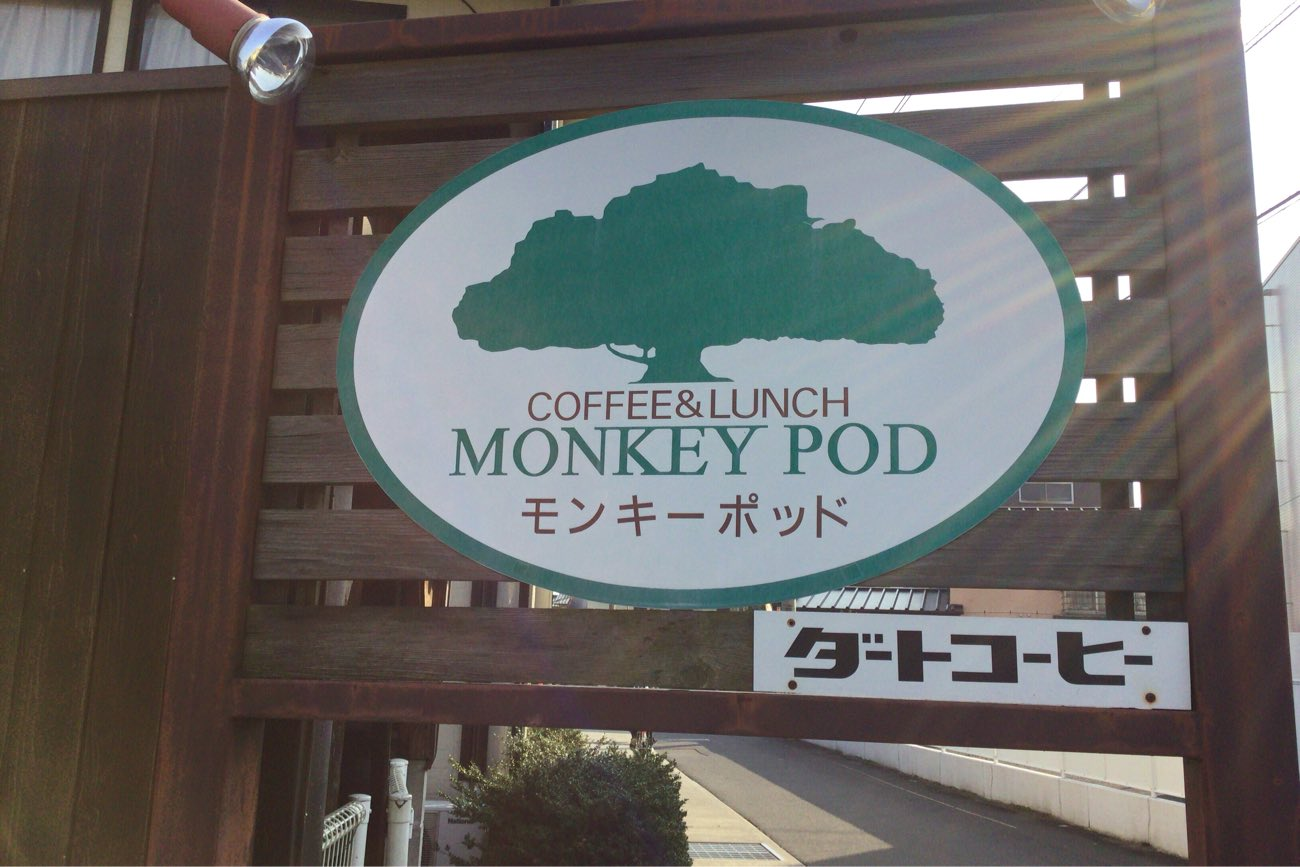 モンキーポッドの外観