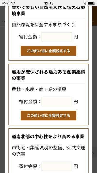 北海道の八雲町ならいろいろと寄付金の使い道が選べる
