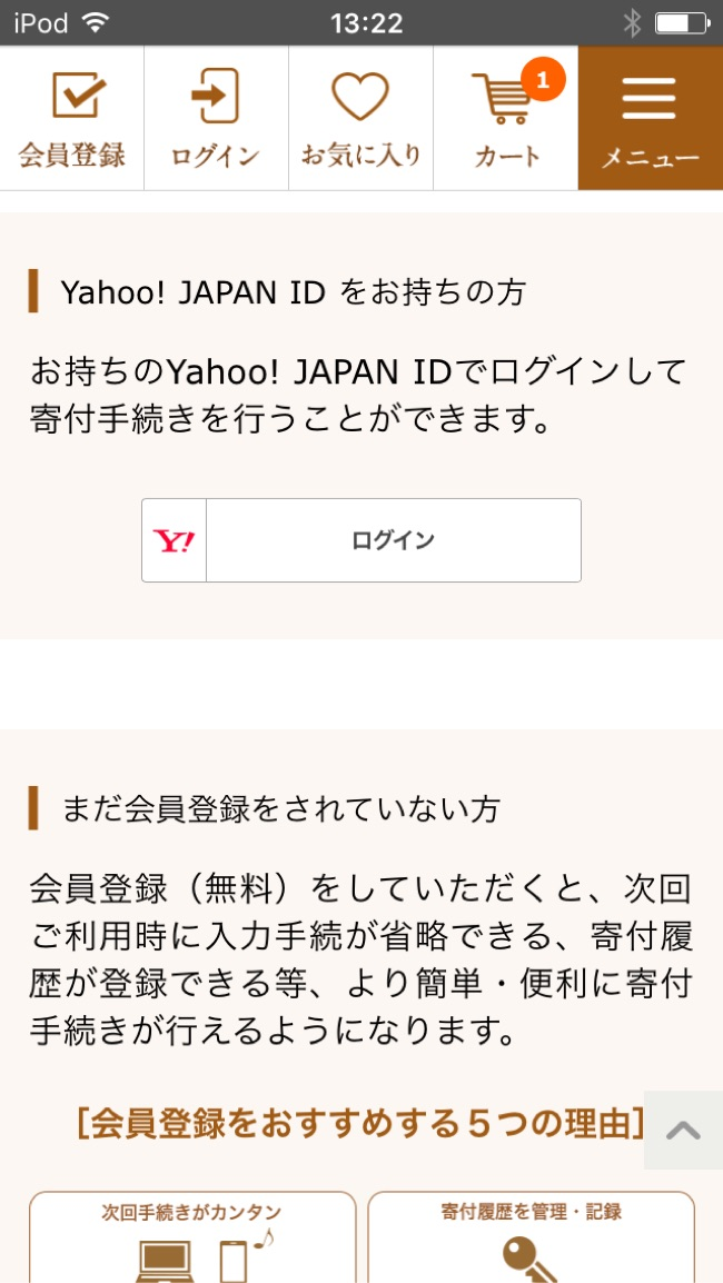 Yahoo! JAPANのIDでもログインできる