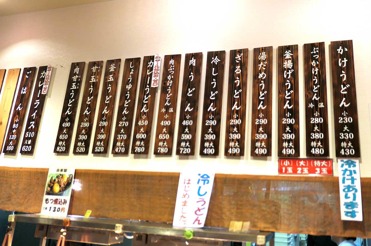 かけうどんは210円