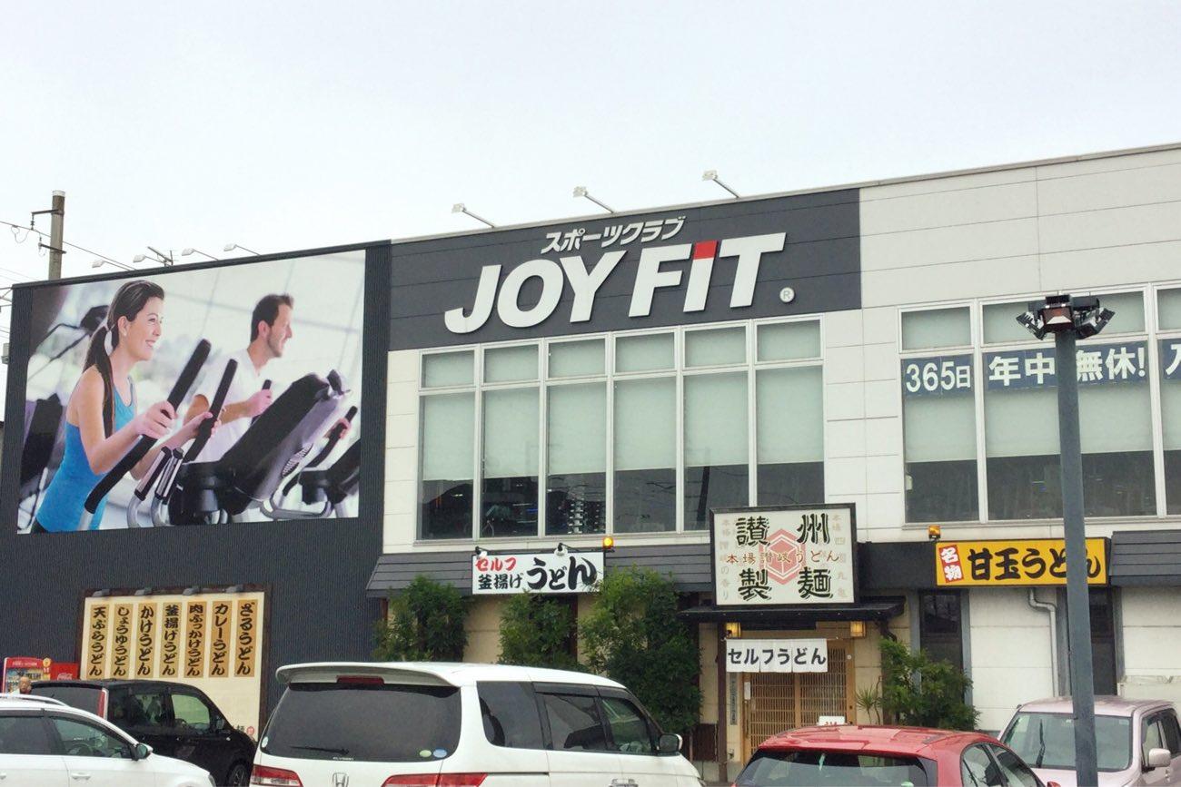 JOY FITの一階にあるうどん屋