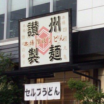 [讃岐うどん]讃州製麺は唯一無二のレストラン度の高いセルフうどん屋です(完全禁煙)