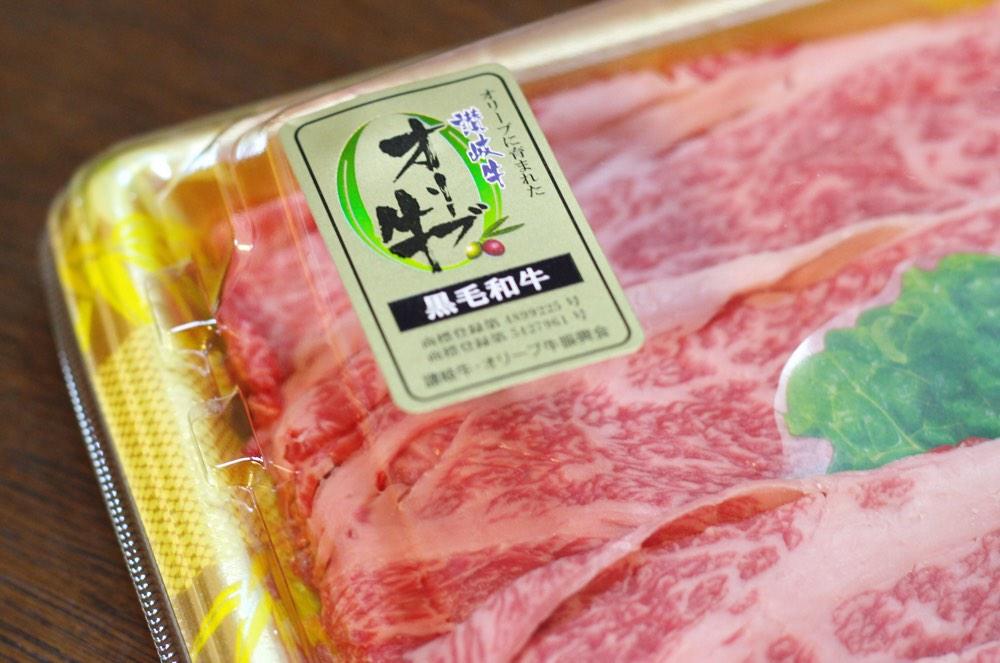 オリーブ牛のマーク