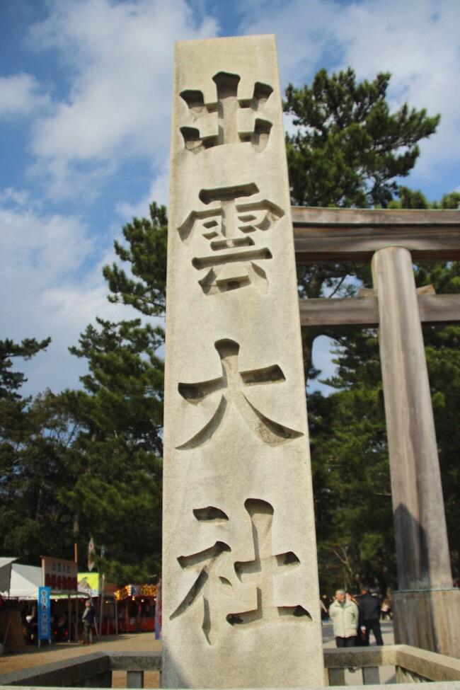 大きく「出雲大社」と書かれた石碑