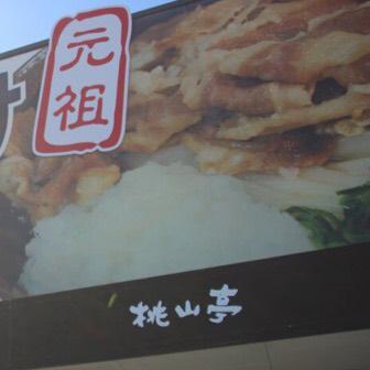 [讃岐うどん]桃山亭 丸亀本店が思いがけず美味かった! 割引券もスゴくてリピーター化しそう…(完全禁煙)