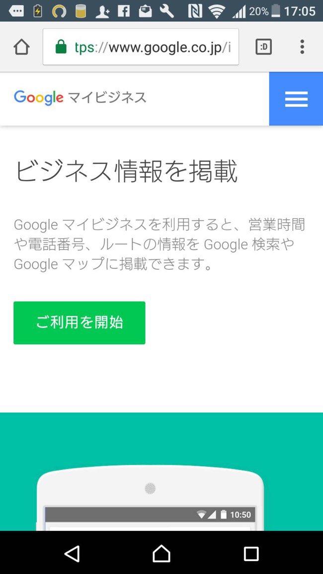Googleマイビジネスで登録する