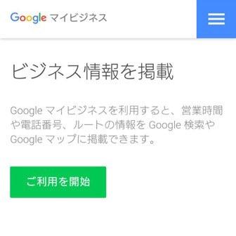 あなたのお店が地図・検索結果に出ない?スマホで「Googleマイビジネス」に登録する手順