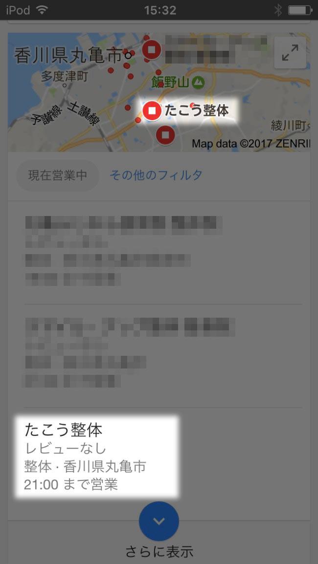 検索すると地図でも目立つところに表示されている