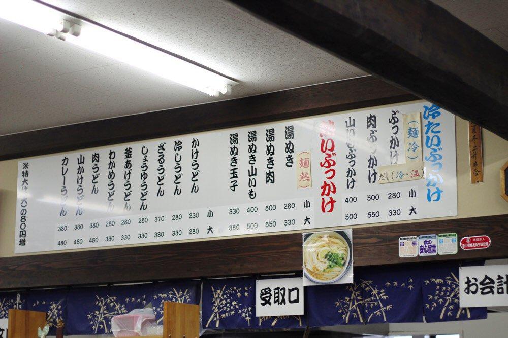 かけうどん(小)は230円