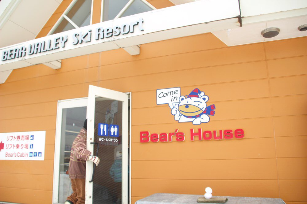 ひるぜんベアバレースキー場のレストラン
