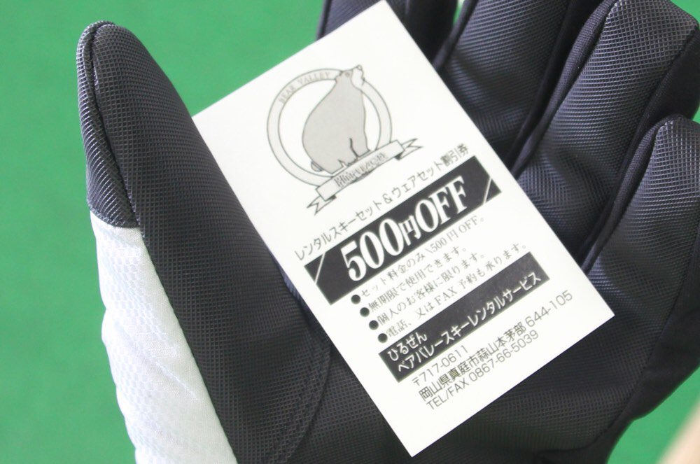 500円OFFの券