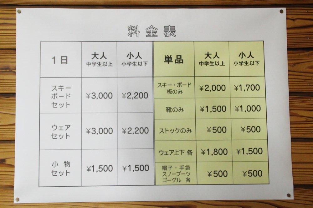 レンタルの料金表
