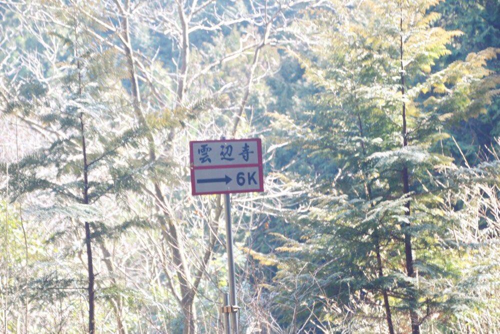 雲辺寺まであと6キロ