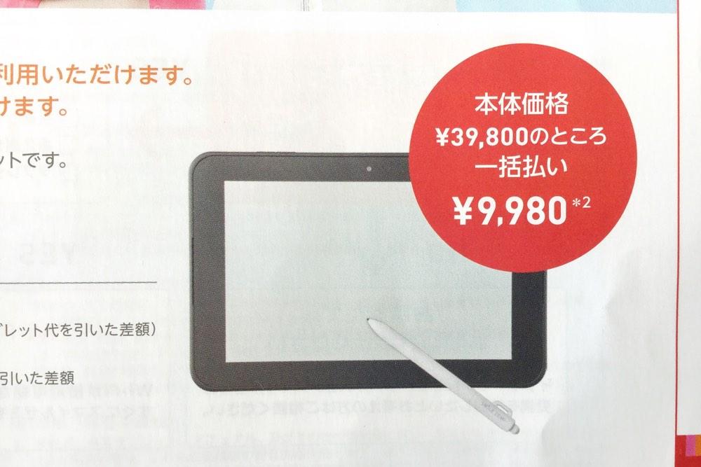 最初にタブレット代9,980円が必要