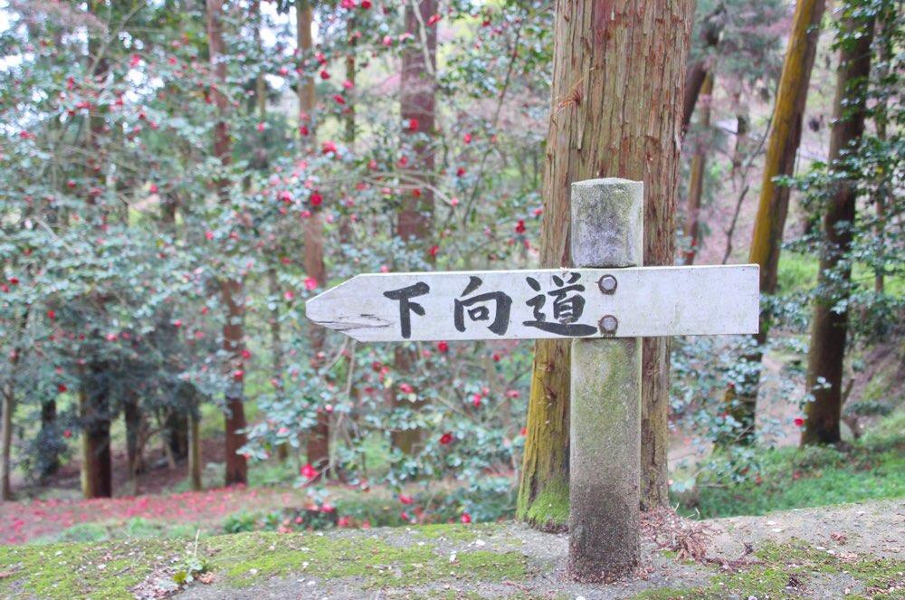 「下向道」という看板