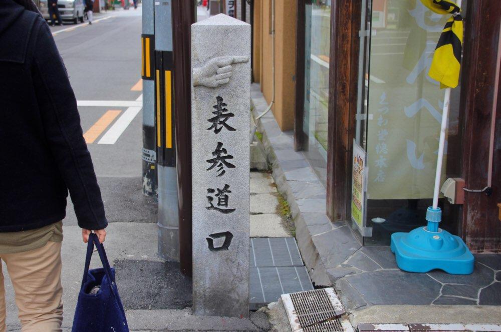 表参道への標識