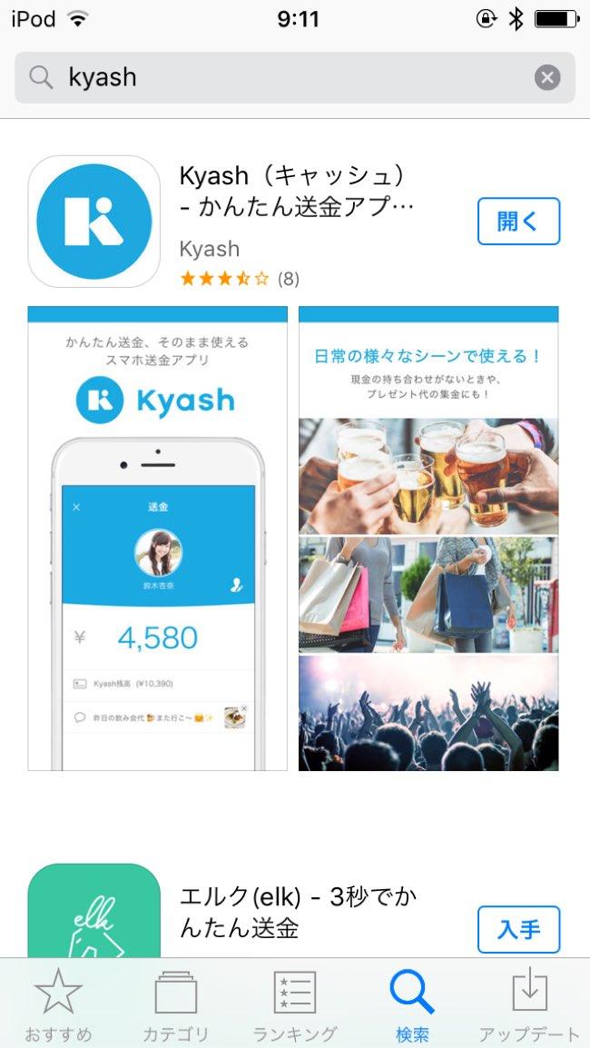 かんたん送金アプリ「Kyash」