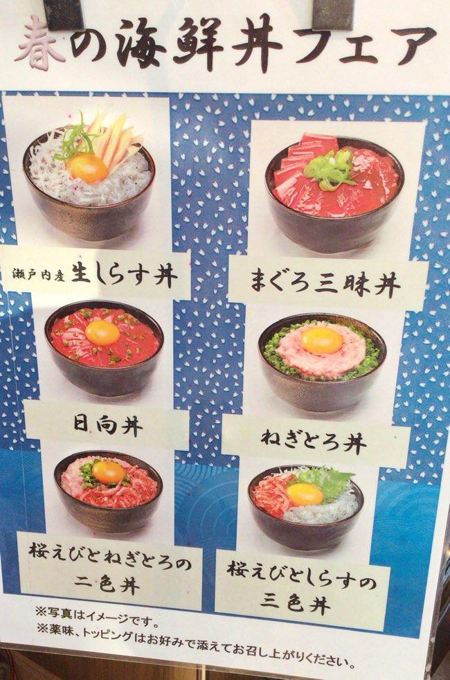 春の海鮮丼フェア