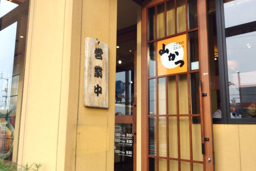 「山かつ 丸亀店」の入り口