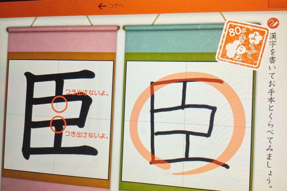 漢字に点数がつく