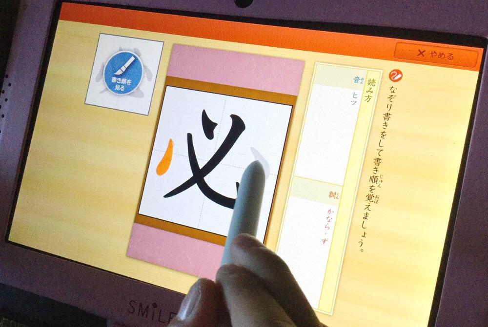 漢字もゲームのように