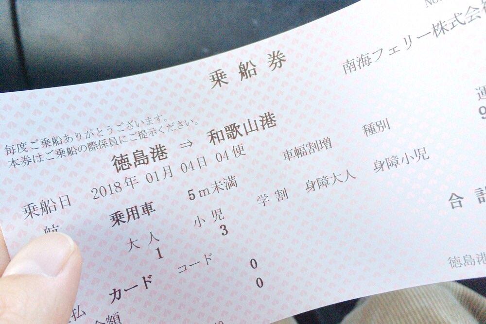 南海フェリーのチケット