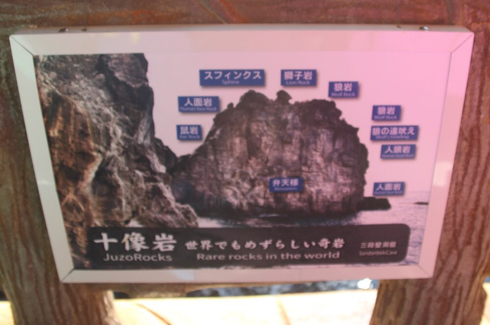 十像岩の説明