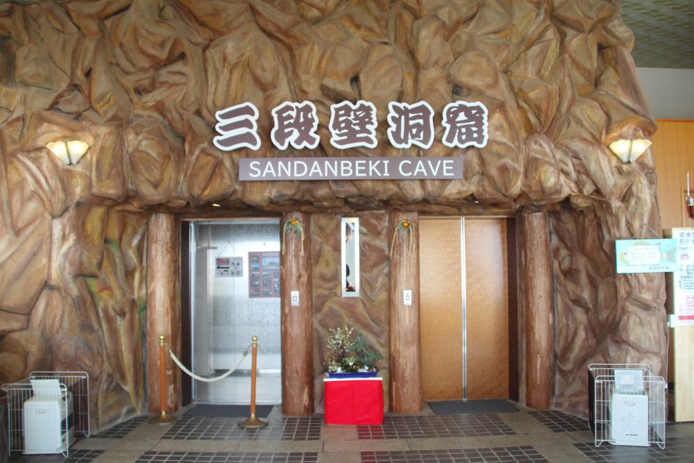 洞窟のエレベーター