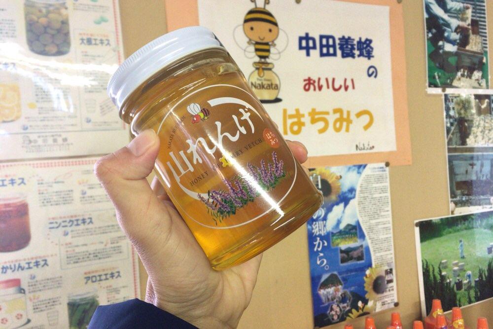 中田養蜂園の蜂蜜