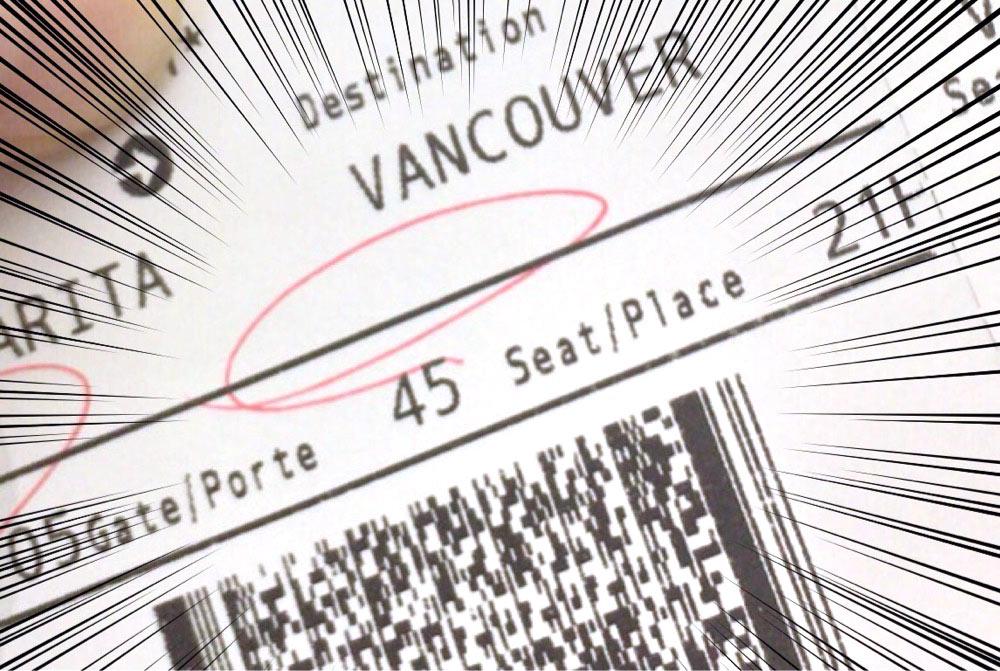 エア・カナダのチケット