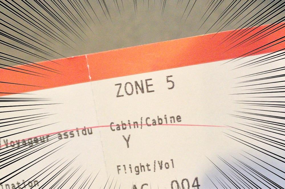 チケットでゾーンの確認