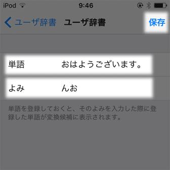 スマホで辞書登録する方法(iPhone、Android 両方でのやり方)