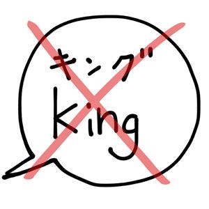 [英語の発音]知ってました? 「king」は「キング」とは読まないよ!