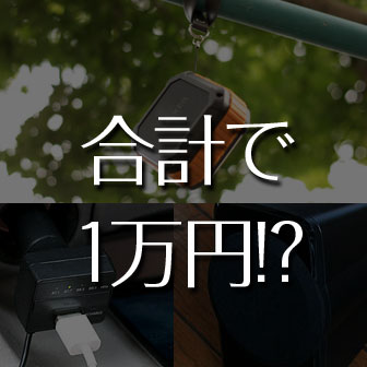 スマホがあればOK! おすすめスピーカー×3点=1万円!?