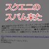 square-enix-spam-336