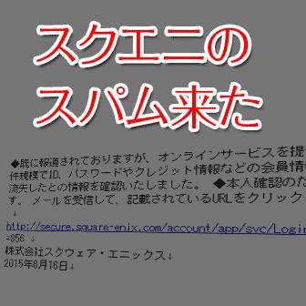 [迷惑] スクエニを装った詐欺メールが来たよ(会員登録してないし)