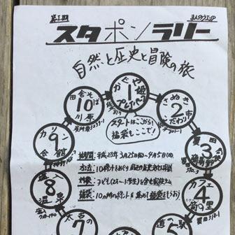 [香川]今後も期待! まんのう町で子どものために開催された「スタポンラリー」に参加してきた
