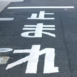 「止まれ」の標識についていろいろ考えてみた。世界最強の標識も発見!!