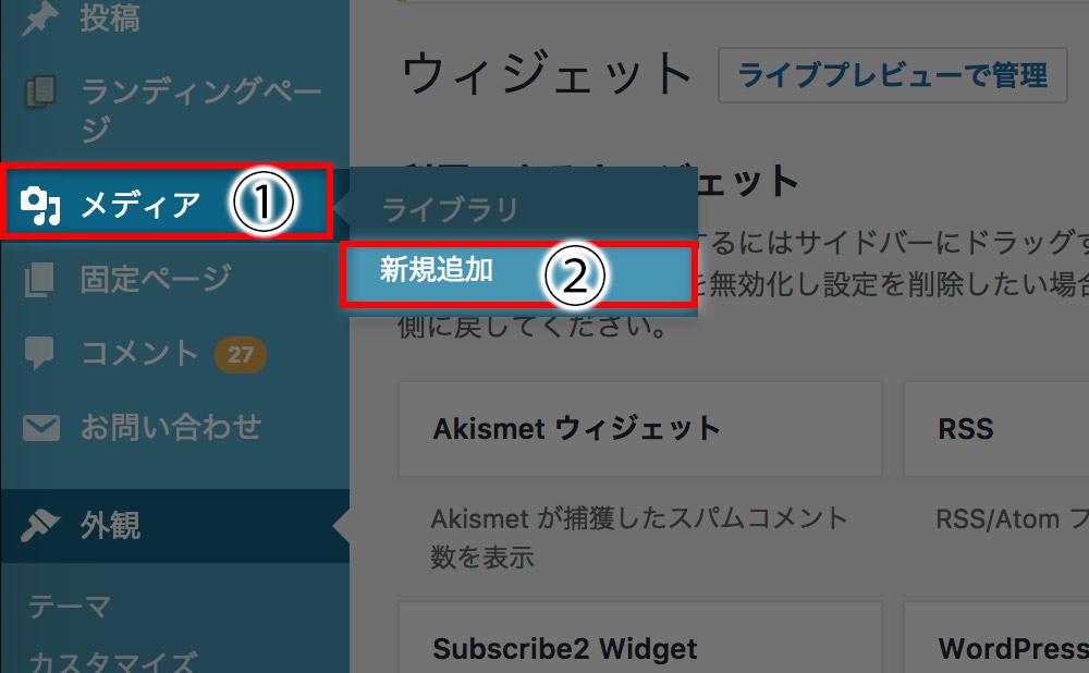 メディア → 新規追加