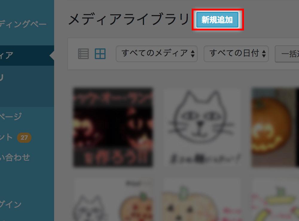 「メディアライブラリ」の文字の横にある「新規追加」をクリック
