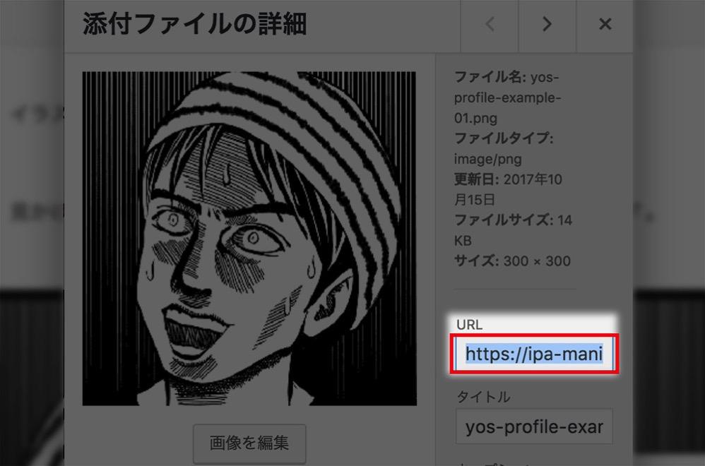 アップロードしたプロフィール画像のURLを取得