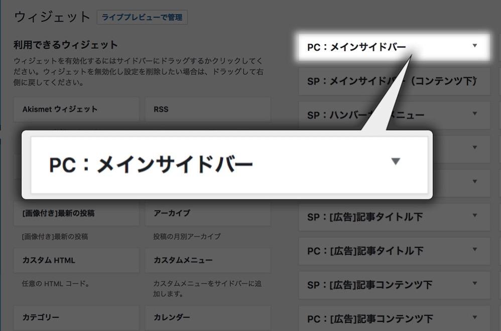 「PC: メインサイドバー」をクリック