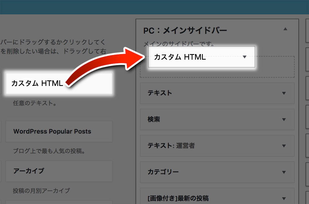 「カスタム HTML」を「PC: メインサイドバー」にドロップ