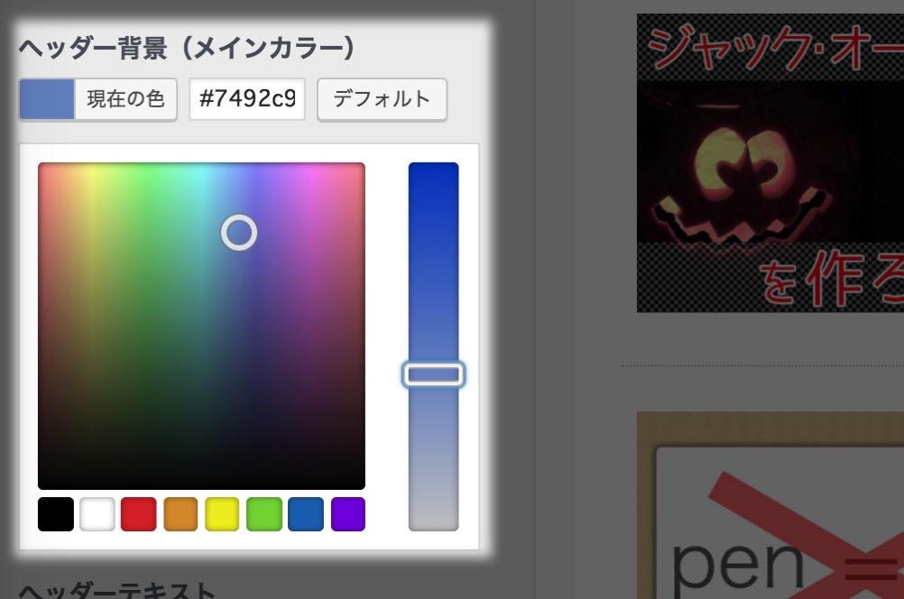 パレットで色を選ぶ