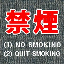 「禁煙」って日本語はトリッキーだよな……ってお話