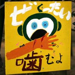 子連れ+徳島=とくしま動物園。植物園と遊園地も一緒になったスゲーところだった!