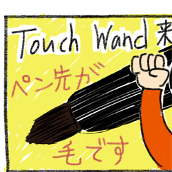 touch-wand-review-250