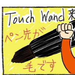 iPadに必須! スタイラスペンのTouch Wandがスゴい!